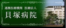 連携医療機関 医療法人 貝塚病院