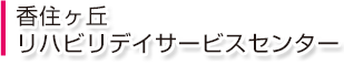 香住ヶ丘 リハビリデイサービスセンター