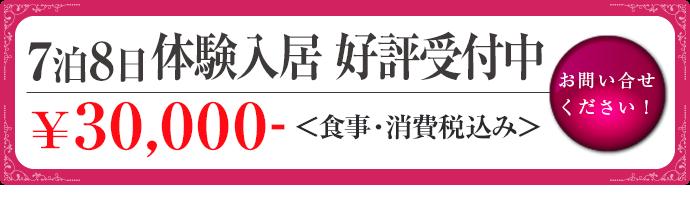 7泊8日体験入居好評受付中 ¥30,000-<食事・消費税込み> お気軽にお問い合わせください。