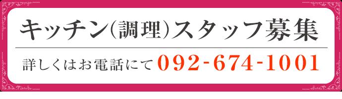 キッチン(調理)スタッフ募集 詳しくはお電話にて092-674-1001