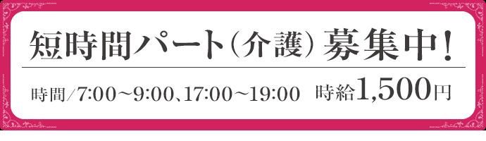 短時間パート(介護)募集中!時間/7:00~9:00,17:00~19:00   時給1,500円
